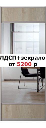 ЛДСП+зеркало от 5200 р