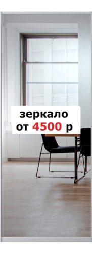 зеркало от 4500 р