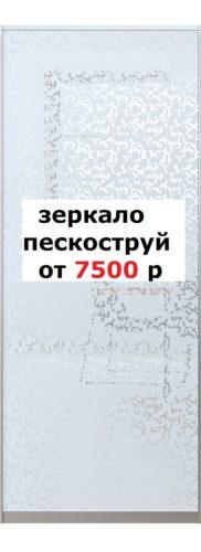 зеркало пескоструй от 7500 р