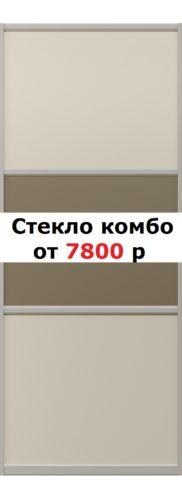 стекло комбо от 7800 р