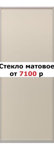 стекло матовое от 7100 р